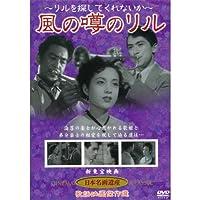 リルを探してくれないか 風の噂のリル(DVD) KHD-005