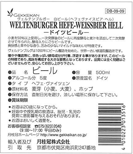 月桂冠『ヴェルテンブルガーへフェ・ヴァイスビア・ヘル』
