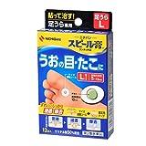 【第2類医薬品】スピール膏 ワンタッチEX SPAL 12枚
