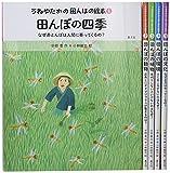 うねゆたかの田んぼの絵本(全5巻セット)