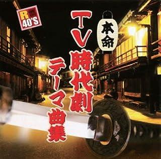TV 時代劇 テーマ曲集