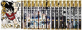 白土三平選集(全16巻セット)