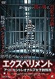 エクスペリメント・アット・セントレオナルズ女子刑務所[DVD]