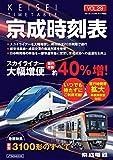 京成時刻表 (JTBのMOOK)