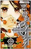 悪魔とラブソング 5 (マーガレットコミックス)