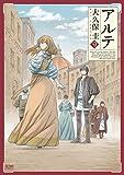 アルテ 9巻 (ゼノンコミックス)