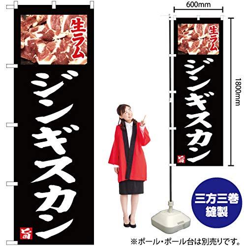 のぼり旗 生ラム ジンギスカン YN-4707(三巻縫製 補強済み)(宅配便)