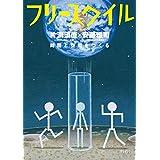 フリースタイル35  片渕須直×安藤雅司「時間と空間をつくる」