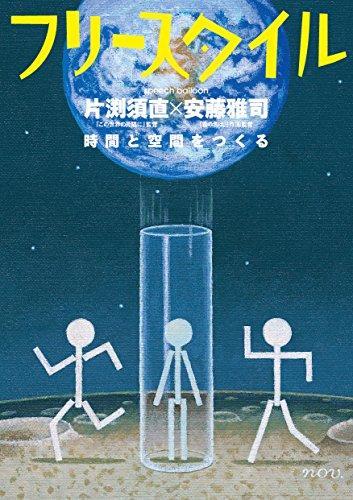 フリースタイル35 「時間と空間をつくる」片渕須直×安藤雅司の詳細を見る