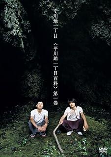 平川地一丁目百科 第一巻 [DVD]