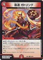 デュエルマスターズ/DMEX-06/82/U/音速 ガトリング