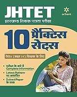 JHTET Ganit Avum Vigyaan 10 Practice Sets 2019 Class 1 to 5