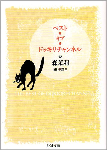 ベスト・オブ・ドッキリチャンネル (ちくま文庫)