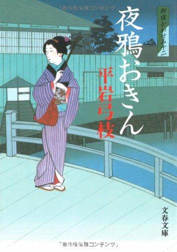 新装版 御宿かわせみ (12) 夜鴉おきん (文春文庫)の詳細を見る
