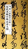 Qing Wang Duos Copy of the Calligraphy of Emperor Taizong of Tang Dynasty (Chinese Edition)