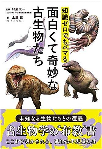知識ゼロでもハマる 面白くて奇妙な古生物たち