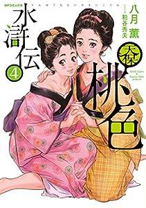 天保桃色水滸伝 (4) (SPコミックス)