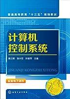 计算机控制系统(陈江辉)