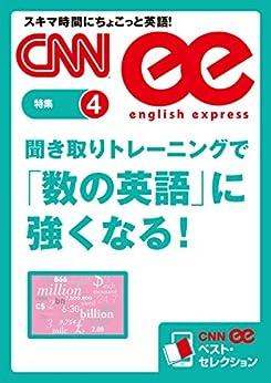 [CNN English Express編]の[音声DL付き]聞き取りトレーニングで「数の英語」に強くなる!(CNNee ベスト・セレクション 特集4)