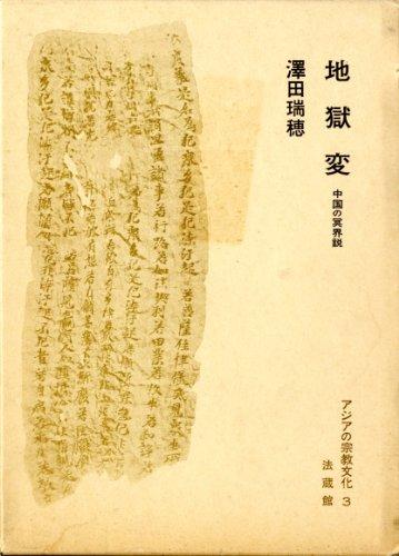地獄変―中国の冥界説 (1968年) (アジアの宗教文化〈3〉)の詳細を見る