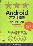 q? encoding=UTF8&ASIN=4798134511&Format= SL160 &ID=AsinImage&MarketPlace=JP&ServiceVersion=20070822&WS=1&tag=liaffiliate 22 - Android(アンドロイド)アプリの本・参考書の評判