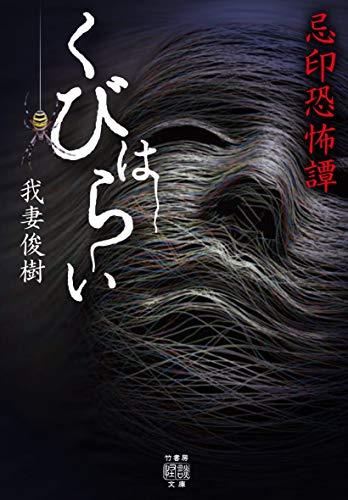 忌印恐怖譚 くびはらい (竹書房怪談文庫)