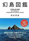 幻島図鑑: 不思議な島の物語