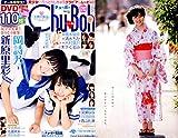 Chu Boh vol.57/DVD未開封/橋本環奈/岡詩乃