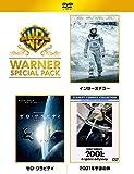 【初回仕様】インターステラー/ゼロ・グラビティ/2001年宇宙の旅 ワーナー・スペシ...[DVD]