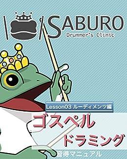 [Saburo Drummer's Clinic]のゴスペルドラミング 習得マニュアル