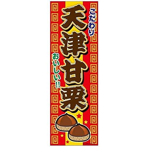 のぼり/のぼり旗『天津甘栗/甘栗/あまぐり』180×60cm A柄
