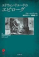エドウィン・ドルードのエピローグ (ヴィンテージ・ミステリ・シリーズ)