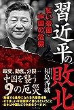習近平の敗北 - 紅い帝国・中国の危機 -
