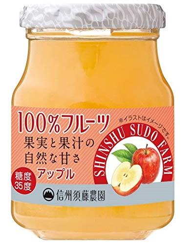 信州須藤農園 砂糖不使用 100%フルーツ アップルジャム 185g