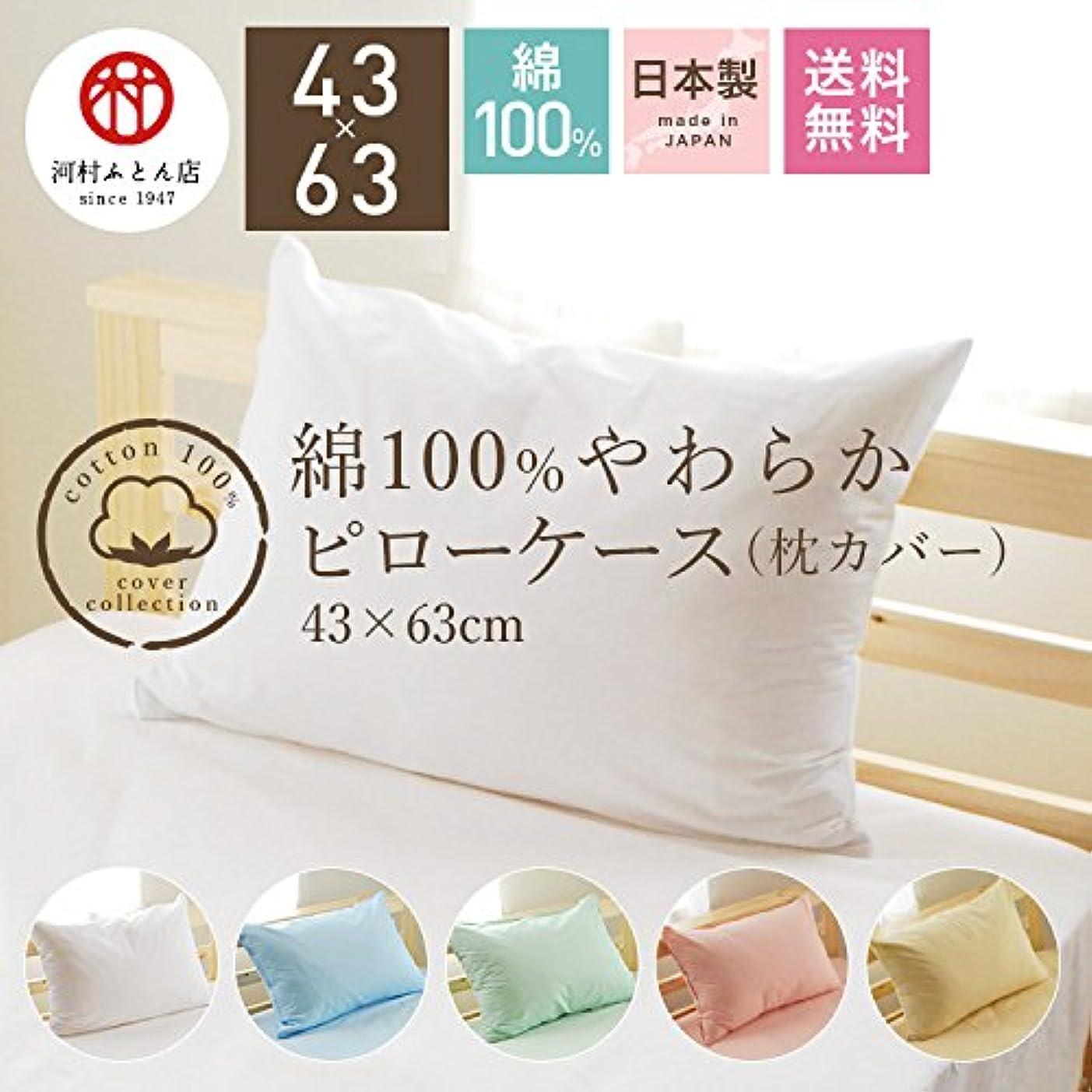 日常的に戦争柔らかい枕カバー ピロケース ピローケース まくらカバー 43cm×63cm 日本製 綿100% 布団カバー パステルカラー 送料無料 90143 ブルー