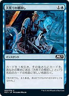 MTG マジック:ザ・ギャザリング 大慌ての棚卸し コモン 基本セット2021 ギャザ M21050 日本語版 インスタント 青