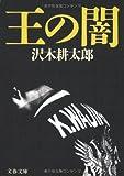 王の闇 (文春文庫)