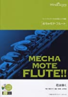 [ピアノ伴奏・デモ演奏 CD付] 花は咲く(フルート ソロ WMF-13-006)