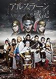 ミュージカル「アルスラーン戦記」DVD[DVD]