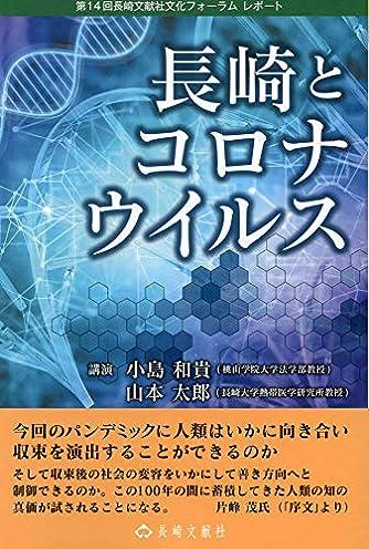 長崎とコロナウイルス (長崎文献社ブックレット No.)