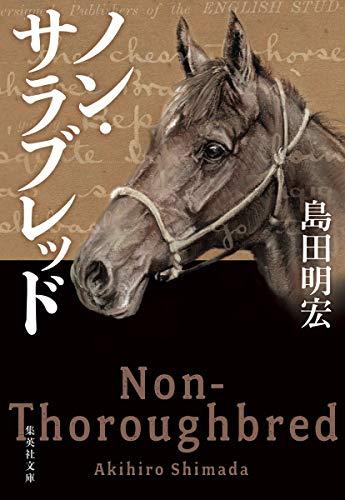 ノン・サラブレッド (集英社文庫)