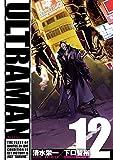 ULTRAMAN(12) (ヒーローズコミックス)