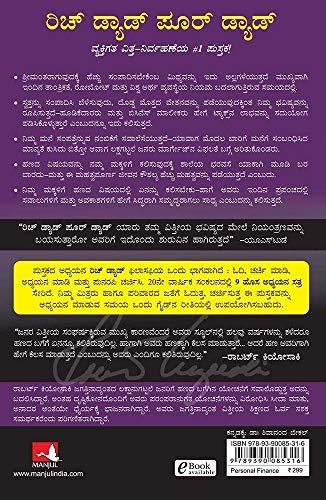 Rich Dad Poor Dad (Kannada)