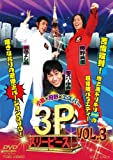小島×狩野×エスパー 3P VOL.3[DVD]