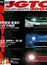 JGTC official guide book 2004 (Japan Import)