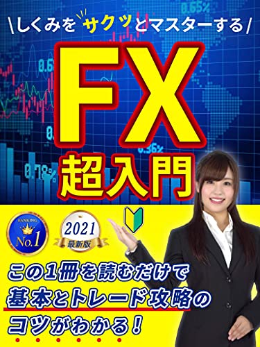 しくみをサクッとマスターする FX超入門: [初心者] [基本] [資産運用] [投資] [外貨]