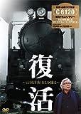 復活~山田洋次・SLを撮る~[DVD]