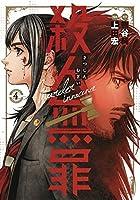 殺人無罪 1-4巻セット [コミック] 上田宏; 熊谷純