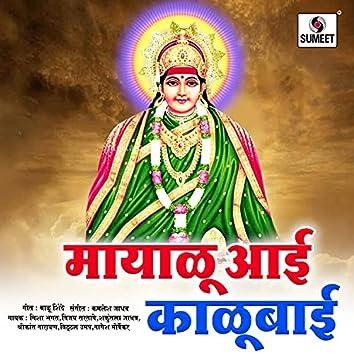 Mayalu Aai Kalubai