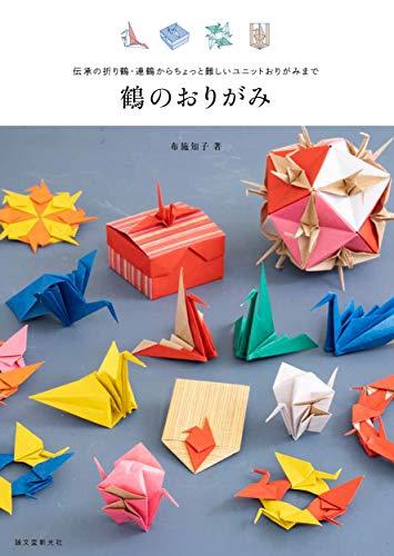 鶴のおりがみ: 伝承の折り鶴・連鶴からちょっと難しいユニットおりがみまで